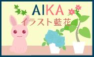 Aika-Banner-01.png